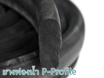 ยางฟองน้ำ P-Profiles