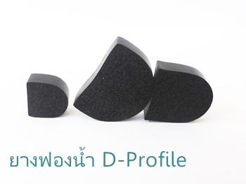 ยางฟองน้ำ D-Profiles