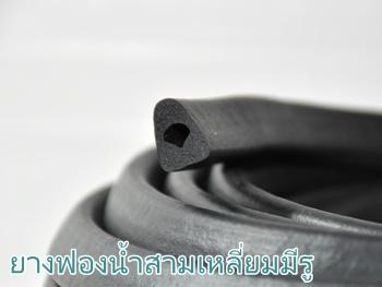 ยางฟองน้ำสามเหลี่ยมมีรู