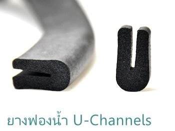 ยางฟองน้ำ U-Channels